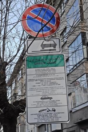 """Разширението на """"Зелената зона"""" в още 4 столичния района вече"""