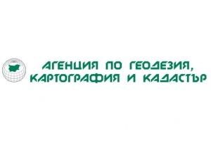 Агенцията по геодезия, картография и кадастър ще извърши инвентаризация в