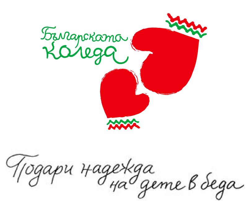 """Снимка: Радев и първата дама ще са на спектакъла """"Българската Коледа"""""""