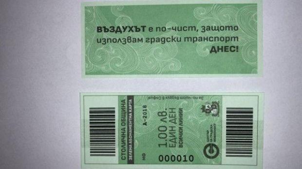 """Планира се по-бързо въвеждане на """"зелен билет в София"""