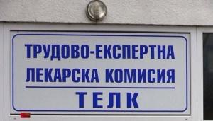 Снимка: МВР и прокуратурата разследват схеми за издаване на фалшиви решения на ТЕЛК