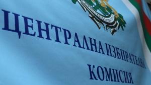 Централната избирателна комисия обяви обществена поръчка за наемане на 3000