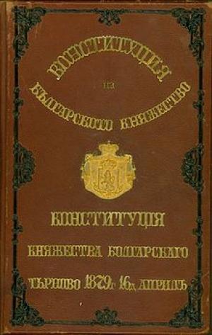 Отбелязваме 140 години от подписването на Търновската конституция
