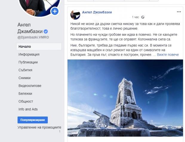 Ангел Джамбазки: Да застанем зад българската кауза – дарения за Паметника на Шипка