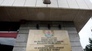 Правителството прие промени, с които възлага на министъра на регионалното
