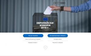 България гласува! Избираме нашите 17 представители в бъдещия Европейски парламент.
