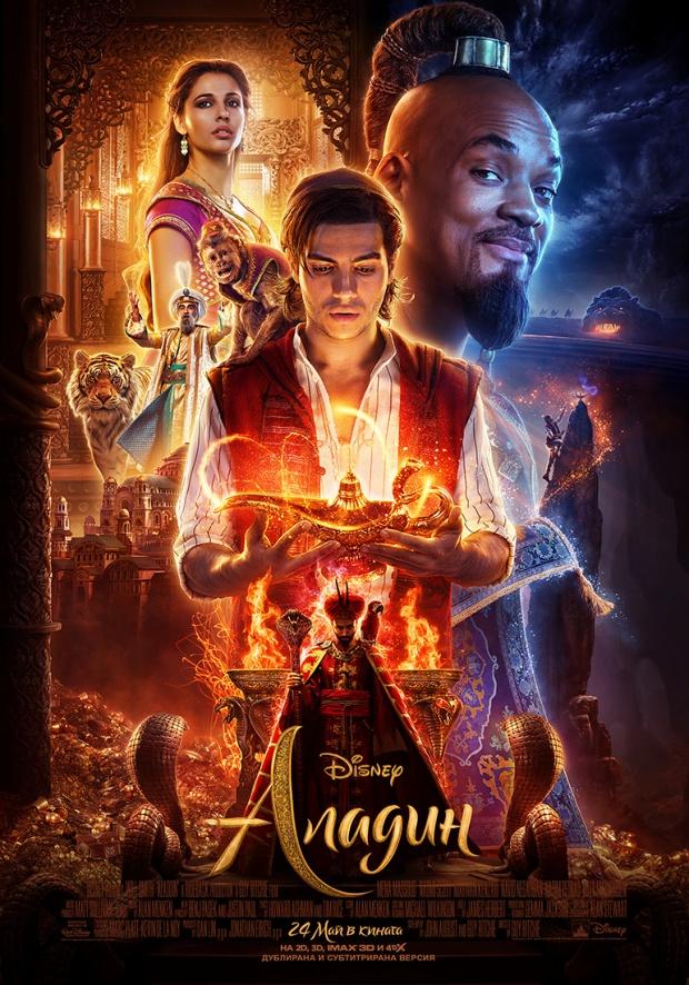 """Нови и много интересни материали от """"Аладин""""!"""