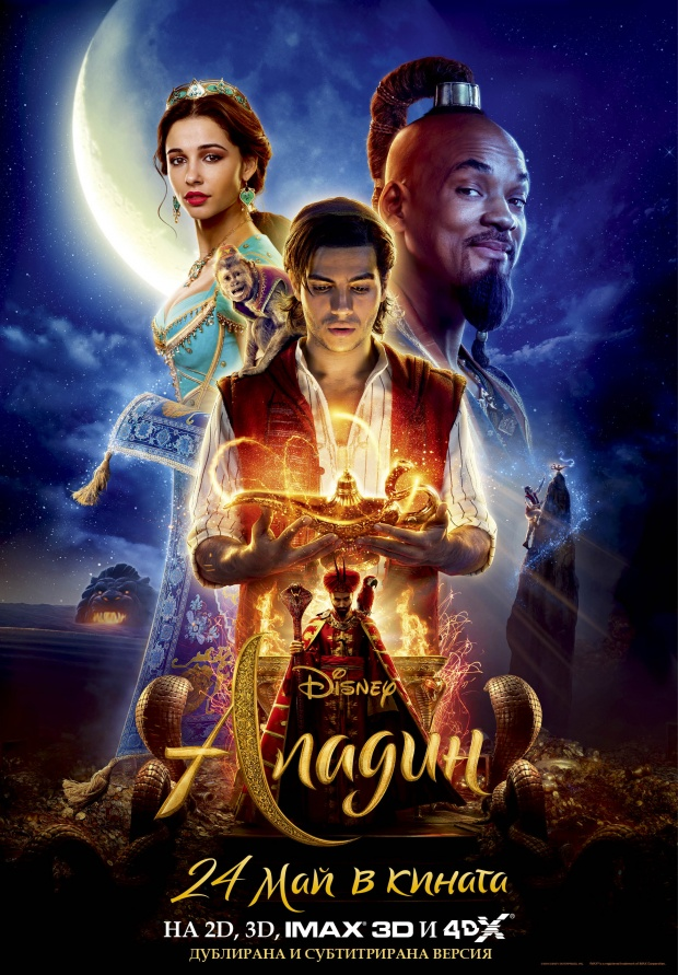 """Приказна гала премиера на дългоочаквания """"Аладин"""" в Лос Анджелис"""