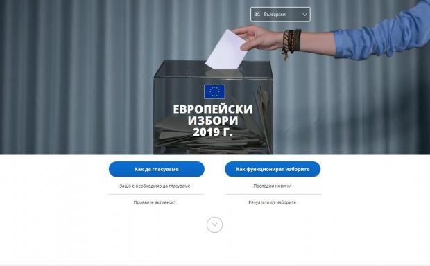 Приложение помага на гражданите на ЕС в Евроизборите