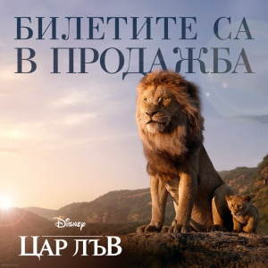 Имаме новина за най-нетърпеливите фенове на дългоочакваната продукция Цар Лъв.