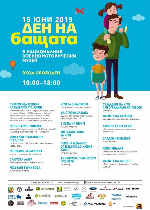Ден на бащата в Националния военноисторически музей