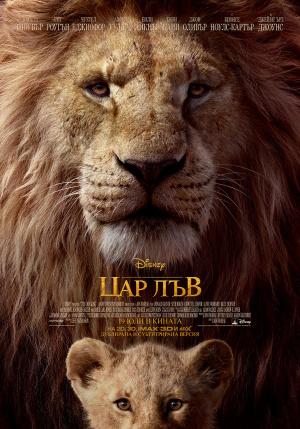 "Снимка: ""Цар Лъв"" на трона на рекордите у нас с боксофис от над 575 хил."