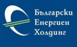 """На 1 август 2019 г. """"Български Енергиен Холдинг"""" ЕАД (БЕХ)"""