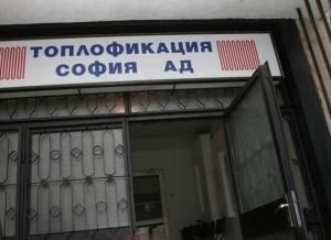 """На 1 август """"Топлофикация – София"""" е превела на """"Булгаргаз"""""""