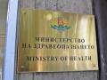 МЗ субсидира базите за обучение за местата, финансирани от държавата по клинични специалности