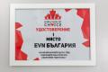 """EVN България с награда за """"Най-желан работодател сред работещите в България"""" вкатегория """"Енергетика"""" за 2019 г."""