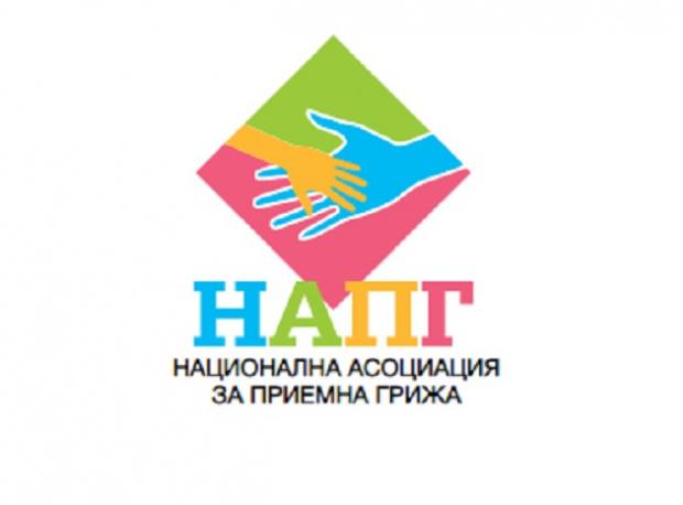За въвеждане на специален договор за приемните родители настоява Националната асоциация за приемна грижа