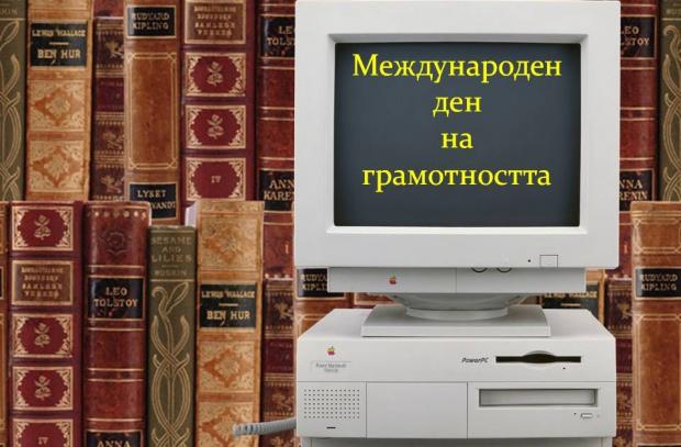 Международният ден на грамотността е днес, по света почти 1 милиард не четат и пишат