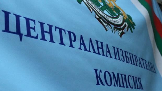 Снимка: Последен ден за регистрация за местните избори