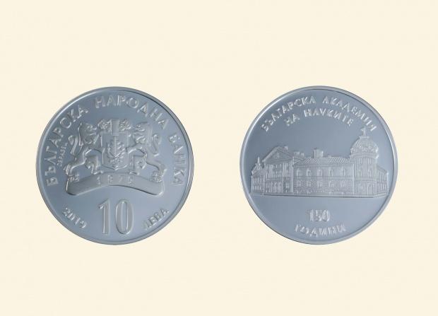 От понеделник Българската народна банка пуска (БНБ) в обращение сребърна
