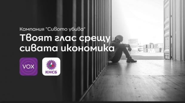 Ново мобилно приложение на КНСБ ще помага на работници и
