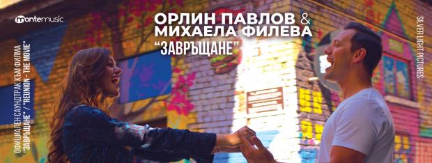 Орлин Павлов и Михаела Филева с първо общо парче (ВИДЕО)