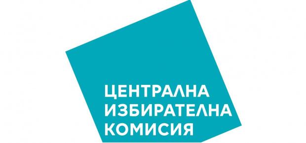 Снимка: ЦИК тегли номерата на бюлетините на 25 септември