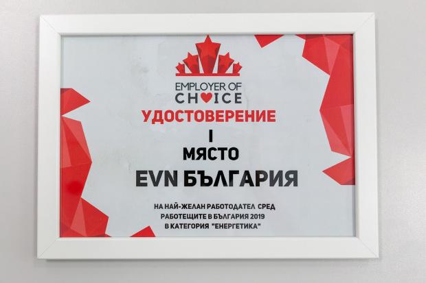 "EVN България спечели награда ""Най-желан работодател"" сред работещите в България"