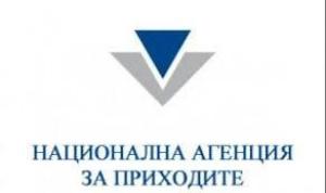 НАП - София с нов директор