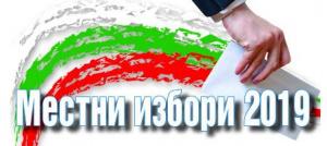 Тренд: 42 % от българите със сигурност ще гласуват, 55% от тях си имат фаворит