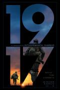 """Времето е врагът в епичната военна драма """"1917"""" на Сам Мендес"""