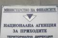 НАП продава СПА център в Пампорово, бунгала във Варна и още куп имоти