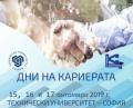 """Изложение на работодатели """"Дни на кариерата"""" в Техническия университет – София"""