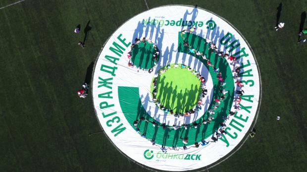 Снимка: Банка ДСК и Експресбанк се обединиха на спортната площадка