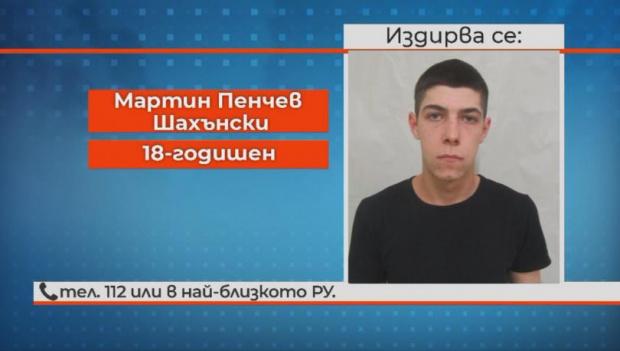 Продължава издирването на 18-годишния Мартин Пенчев Шахънски, който избяга от