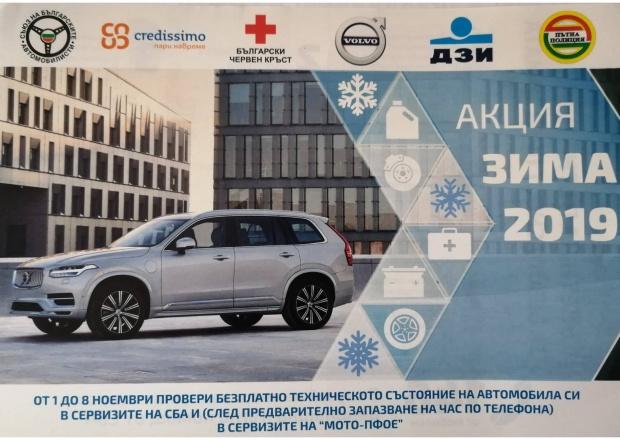 """Снимка: Стартира Акция """"Зима"""""""