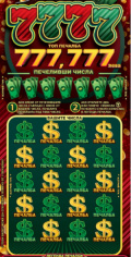 Софиянец преметна лотарията