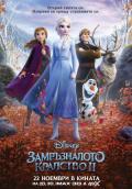 """""""Замръзналото кралство 2"""" с приказна гала премиера! (СНИМКИ)"""