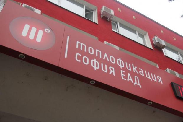 """Снимка: Изпълнителният директор на """"Топлофикация София"""" подаде оставка"""
