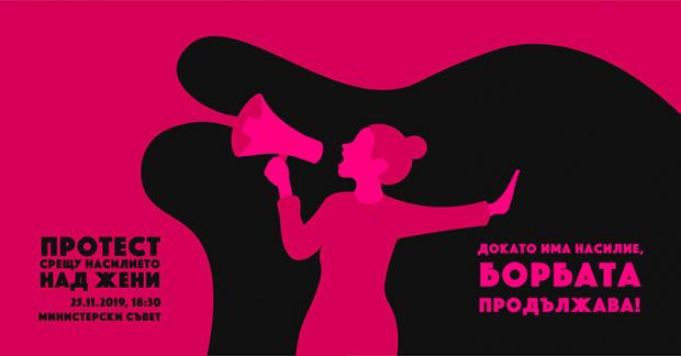 Феминистки организации и колективи организират протест на Международния ден наООН