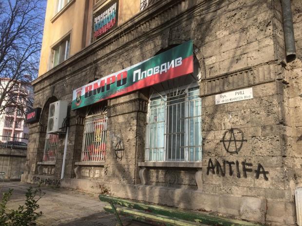 Вандали нашариха клуба на ВМРО в Пловдив (СНИМКИ)