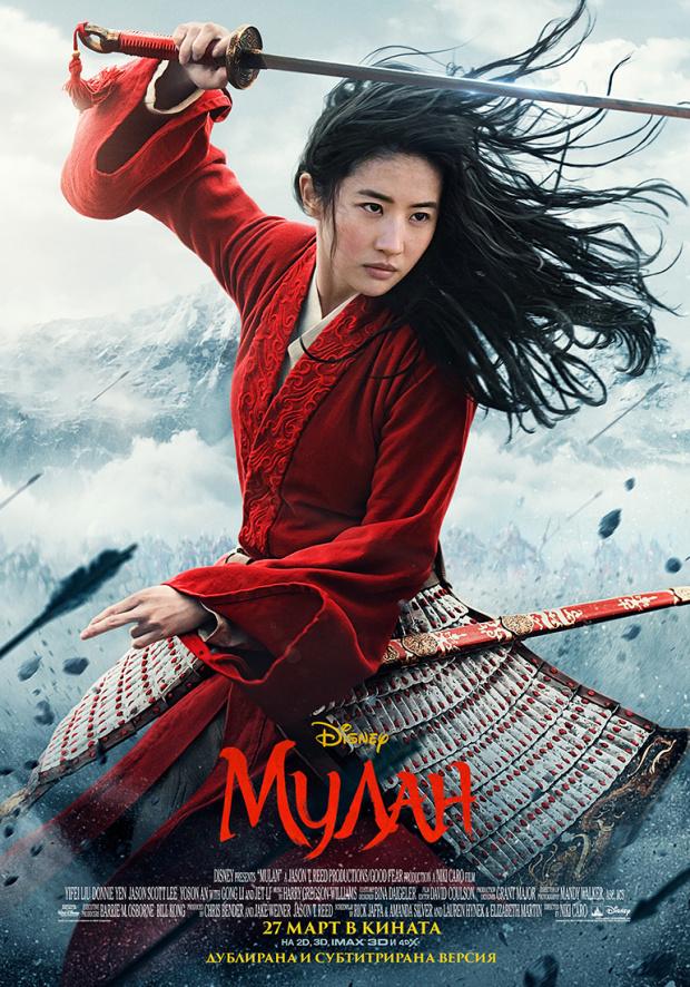 Вярна, смела, предана... На 27 март, вдъхновената от древната китайска