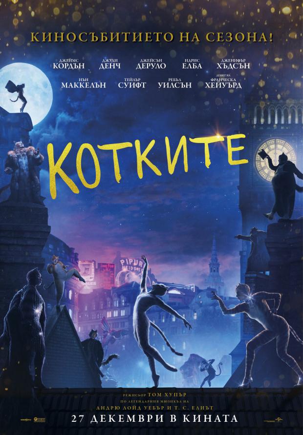 На 9 декември бяха обявени номиниранитеза едни от най-престижните филмови
