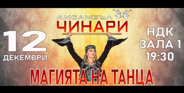 """Силата на ценностите оживява в """"Магията на танца"""" на ансамбъл """"Чинари"""" на 12 декемврив зала 1 на НДК"""
