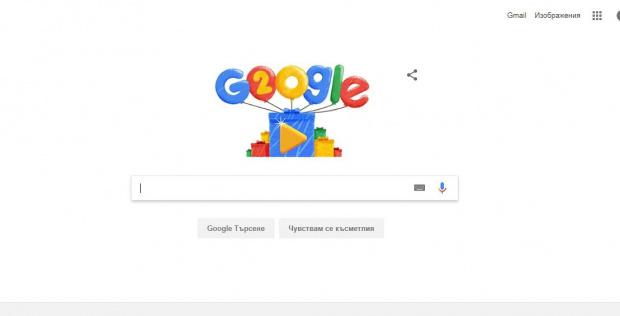 Какво търсихме в Google тази година?