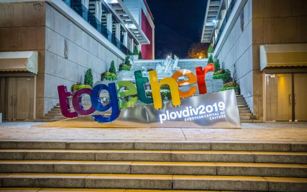 Пловдив една година бе културна столица на Европа, съвместно с