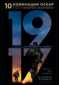 """Забележителното филмово събитие """"1917"""" на Сам Мендес е вече в кината"""