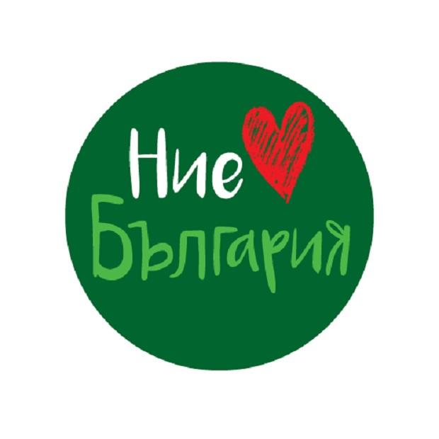 """Кампанията """"Ние обичаме България"""" 2020 ще подкрепи Самуиловата крепост"""
