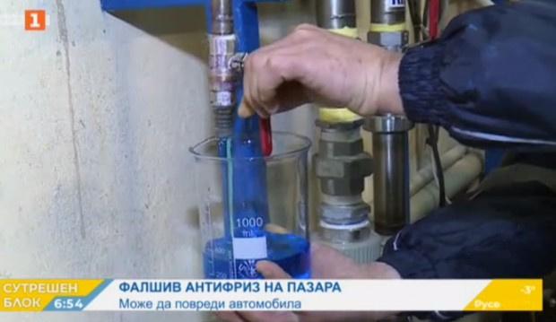 Некачествен антифриз продават в търговската мрежа, предупреждават производители от Русе.