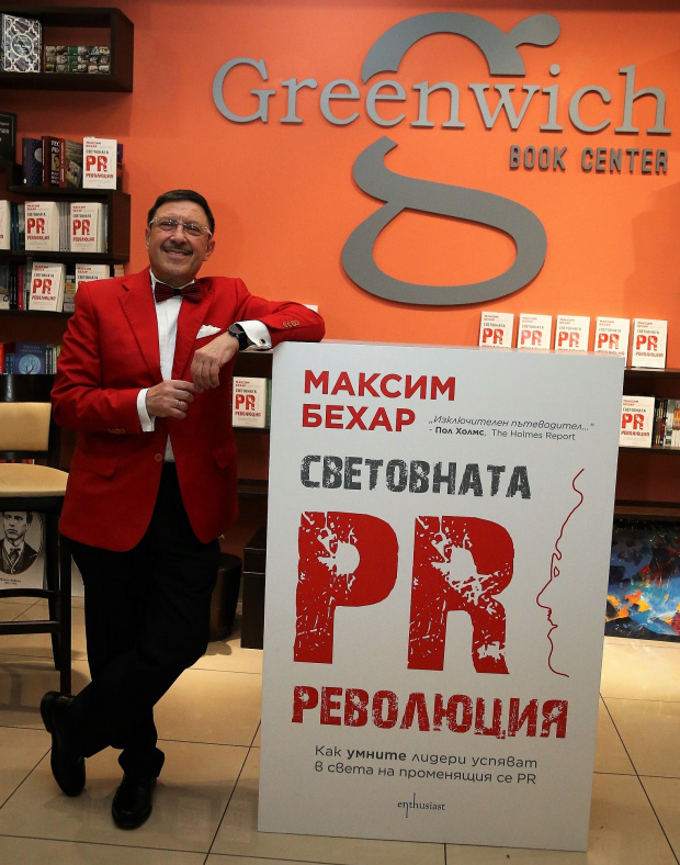 """Най-новата книга наМаксим Бехар """"Световната PR революция""""беше официално представена за"""